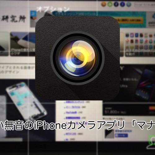 ようやく見つけた!画質の良い無音のiPhoneカメラアプリ「マナーカメラ」