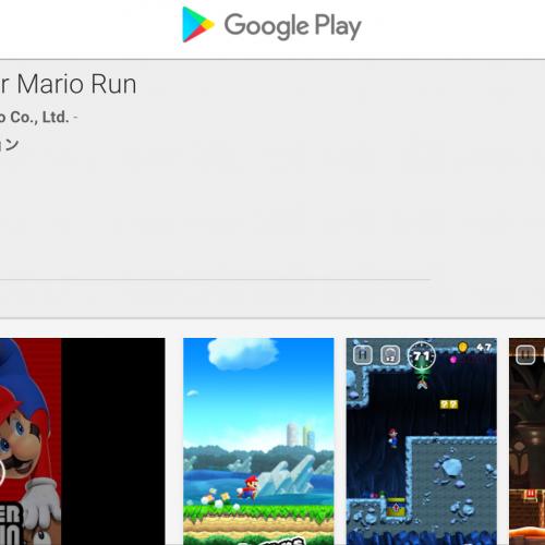 Android版「スーパーマリオラン」がGoogle Playに登場〜ダウンロードの事前登録可能に