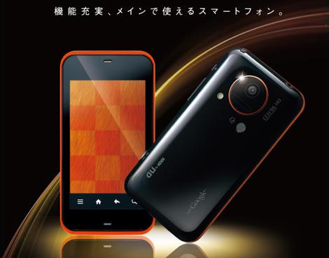 au、Androidケータイ「IS03」を11月下旬以降に発売!