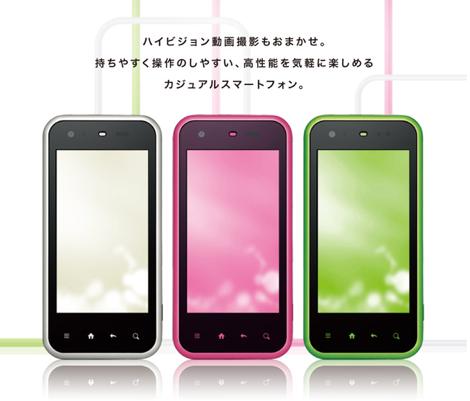 「IS05」 - Android 2.2採用のカジュアルスマートフォン