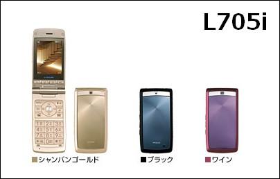 auに続きドコモも・・・L705iも発売未定に。