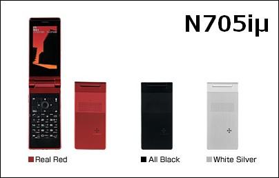 N705iμ – 世界最薄ハイスピードケータイ。