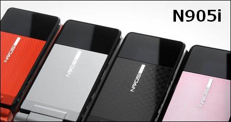 N905i – NEC初のワンセグケータイ。