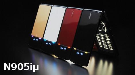 "N905iμ – ""μ""シリーズ初のハイエンドモデル。"