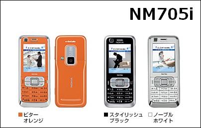 NM705i – 海外での利用に特化したヨーロピアンケータイ。