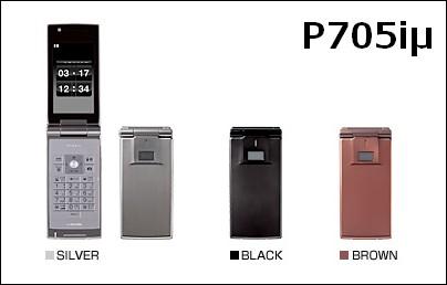 P705iμ – 世界最薄ワンプッシュオープンケータイ。