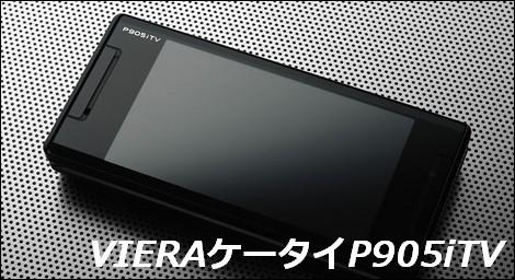 P905iTV – 3.5インチフルスライドワンセグケータイ。