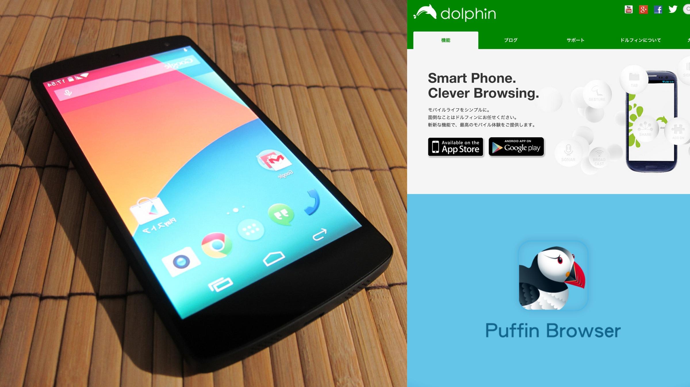 Android 4.4 KitKat(Nexus5)でFlashを再生する方法