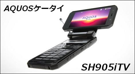 ドコモ、AQUOSケータイ SH905iTVを1月24日に発売!