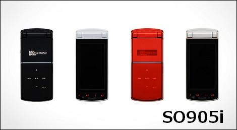 SO905i – BRAVIA,Walkman,+JOGケータイ。