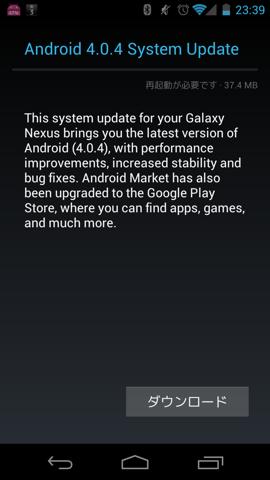 GALAXY NexusにAndroid 4.0.4アップデートがふってきた!