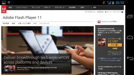 Android 4.1でついにFlashのサポートが終了。Playストアでの提供も。