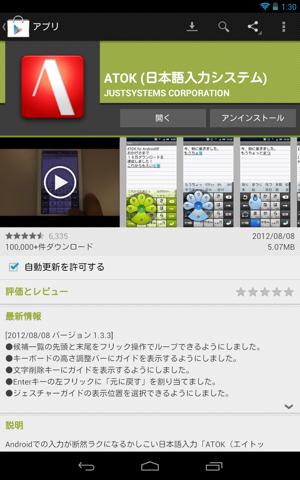 「ATOK for Android」がv1.3.3にアップデート。エンターキーに左フリック操作が追加。
