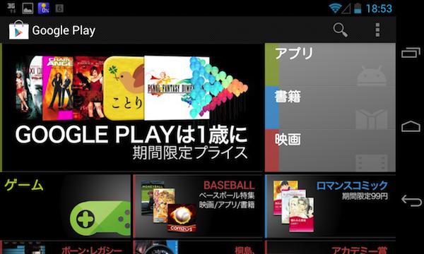 Google Playストアにて1周年記念セールが開催!有料アプリが50%オフ、99円に!