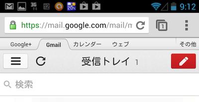 Google、ウェブ版GmailのインターフェースをiOS版に近しいものにアップデート