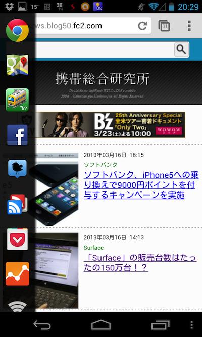 【これは便利】誤タップしにくいAndroidランチャーアプリ「Sidebar」