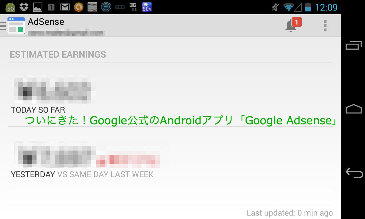 うぉー!ついにきた!Google公式のAndroidアプリ「Google Adsense」
