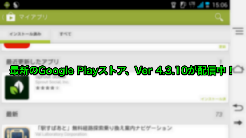 最新のGoogle Playストア、Ver 4.3.10が配信中!アップデートしたアプリが明確になりました!