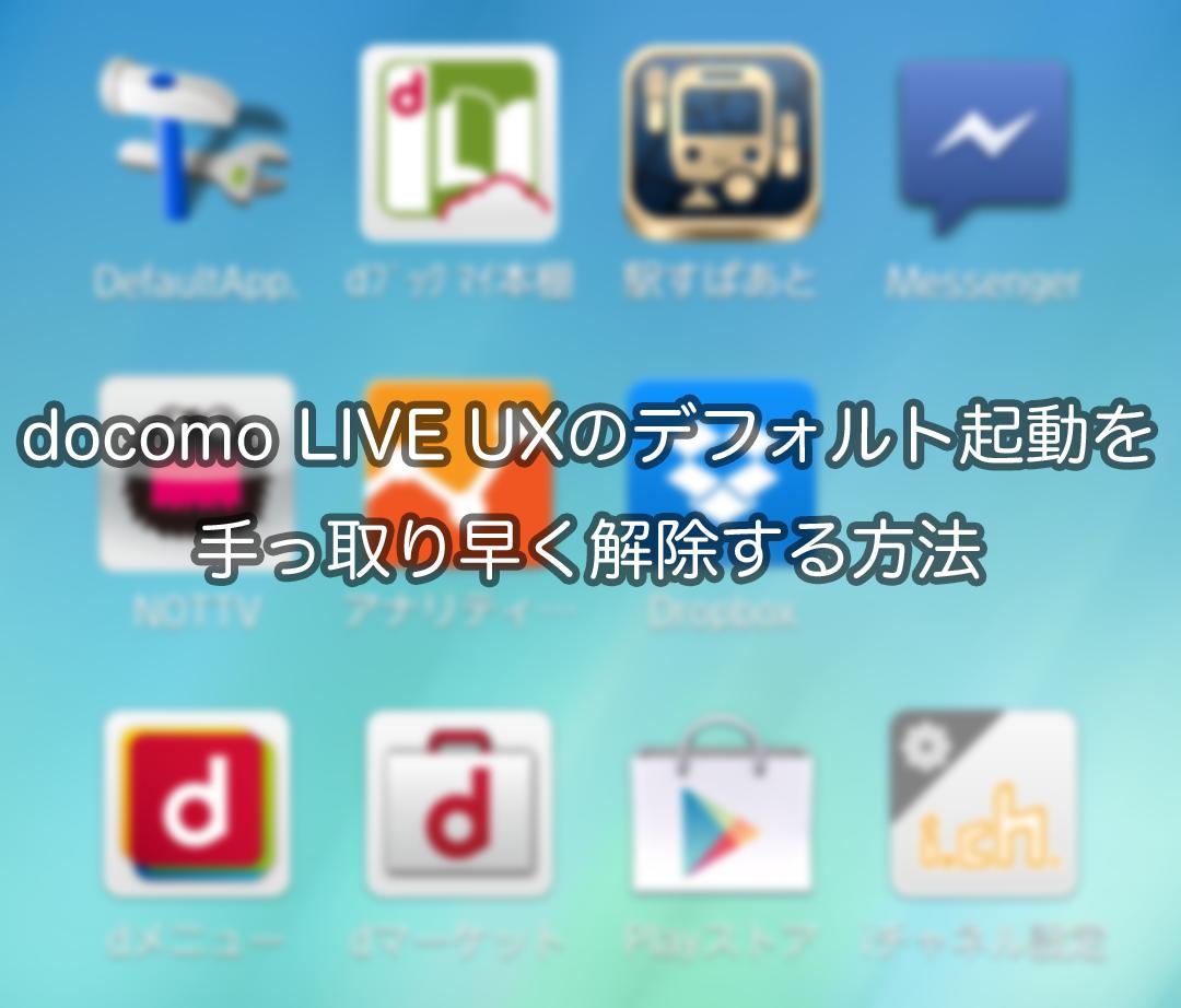 docomo LIVE UXのデフォルト起動を手っ取り早く解除する方法