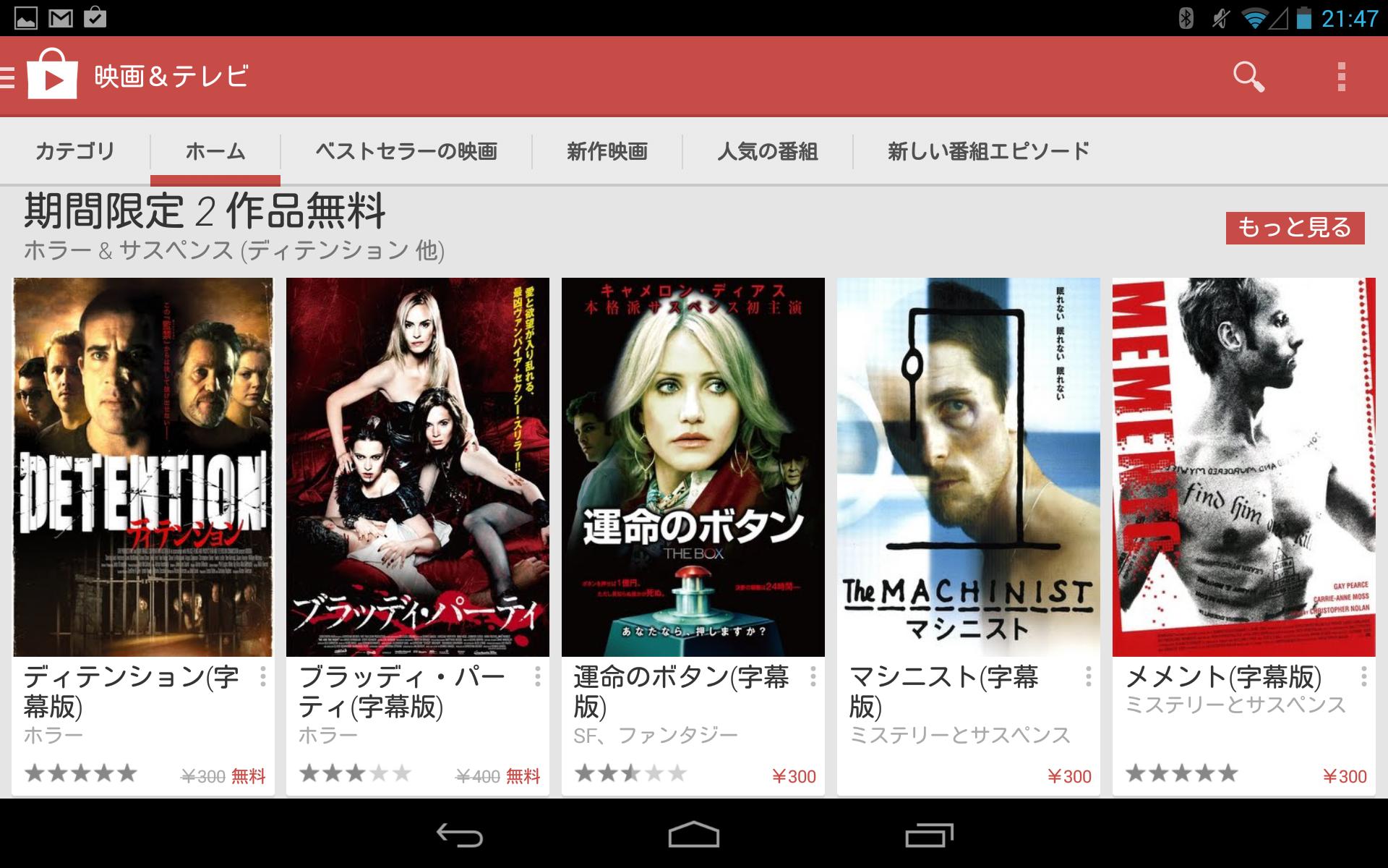 Google Playストアにて映画2本の無料レンタルキャンペーンが開催中!