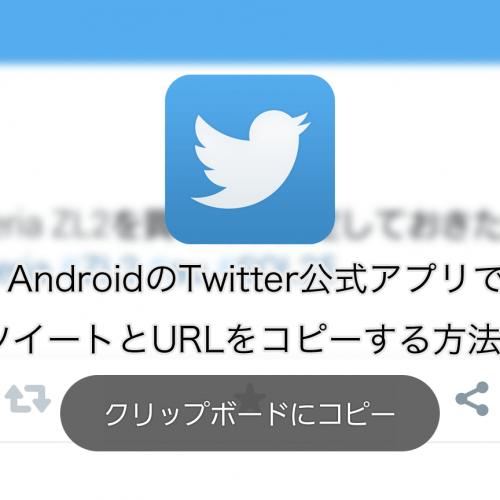 Android版TwitterアプリでツイートとURLをコピーする方法