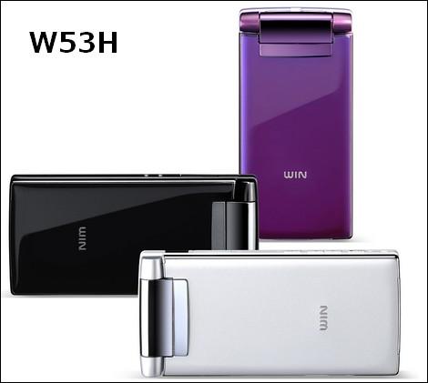 au、Woooケータイ W53Hを29日より順次発売。