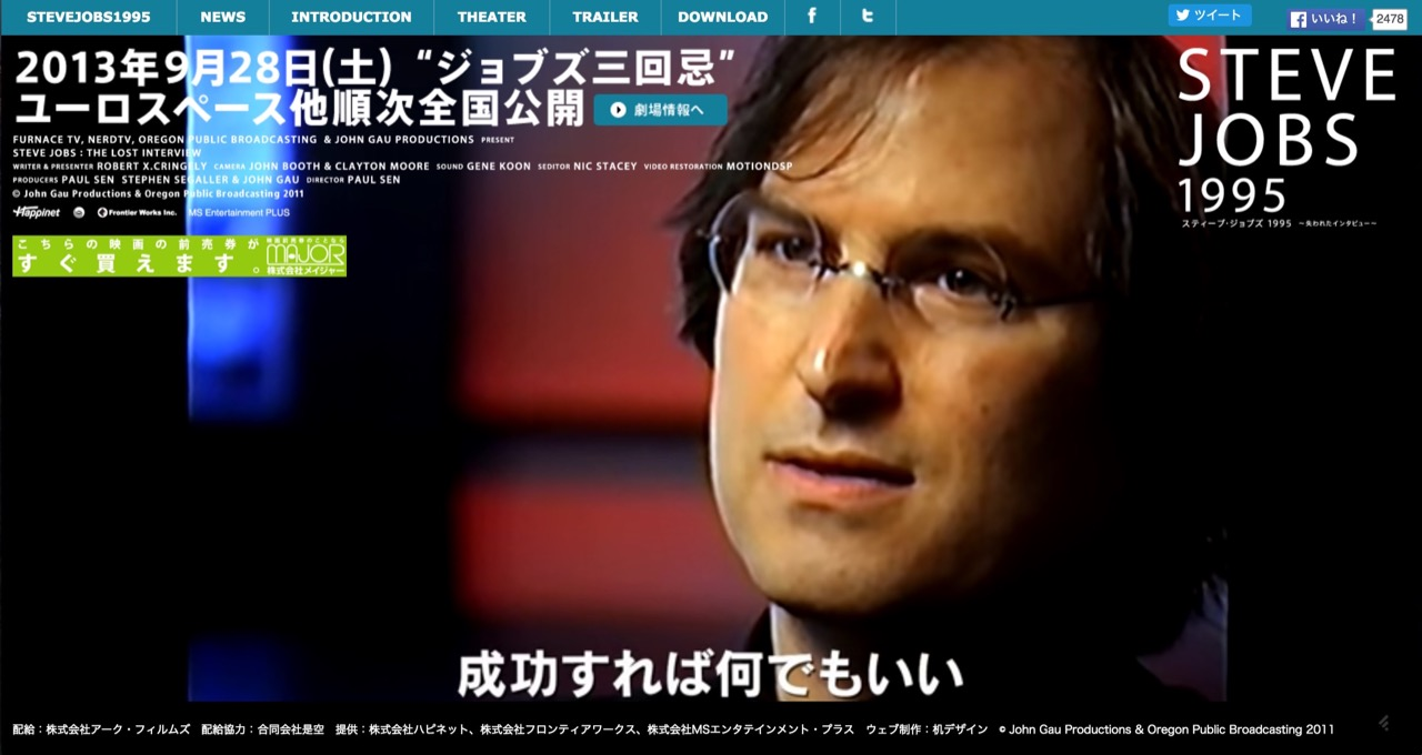 AbemaTVで「スティーブ・ジョブズ1995 失われたインタビュー」が1日3回放送