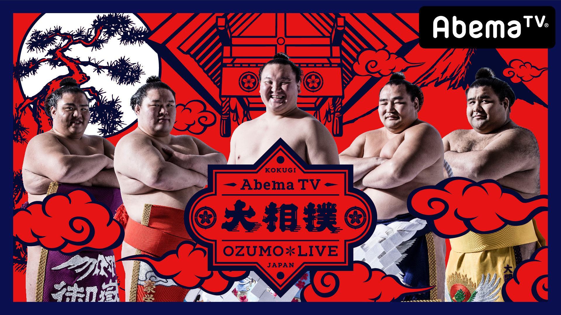 Abema TV、2018年の「大相撲」を全場所・完全無料で生中継