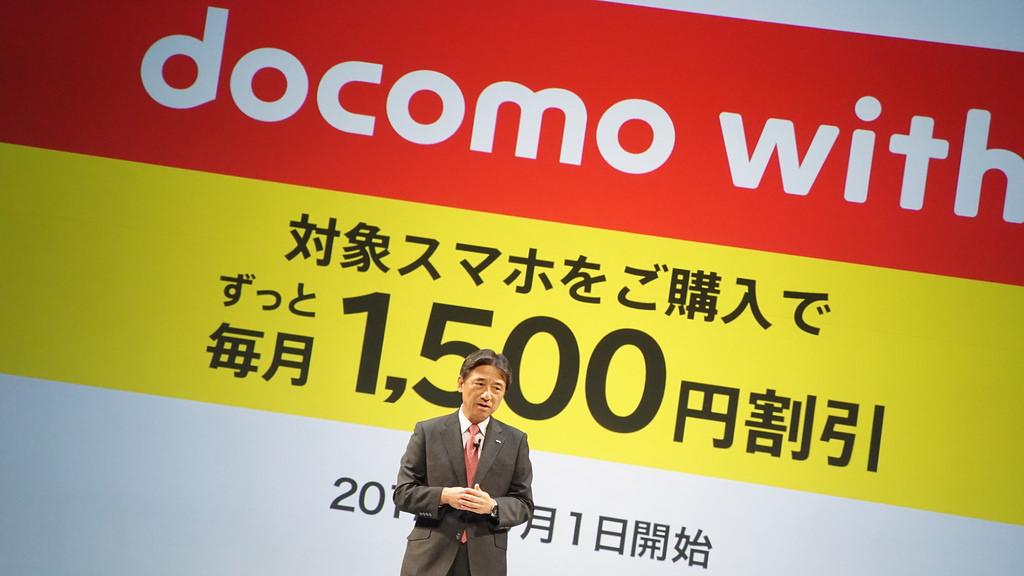 料金プラン大幅見直しでずっと1,500円割引の「docomo with」新規受付停止か