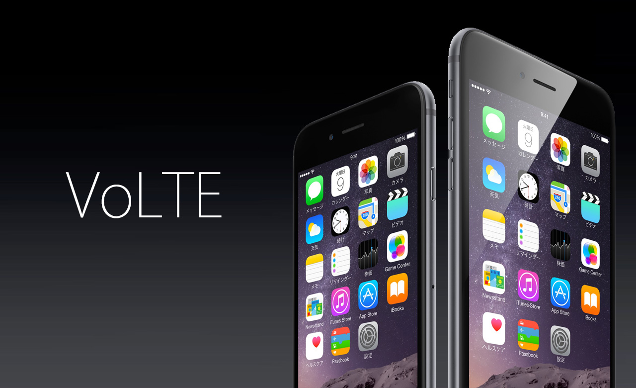 iPhone 6 / 6 Plusが対応したVoLTE(ボルテ)とは?設定方法も解説!