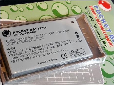 Advanced/W-ZERO3[es]に大容量バッテリーが登場。