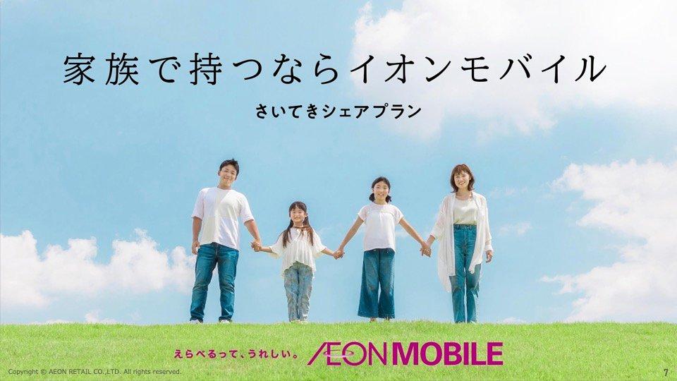 イオンモバイル、音声プランの料金を一律220円値下げ。アプリ不要で通話半額、かけ放題も