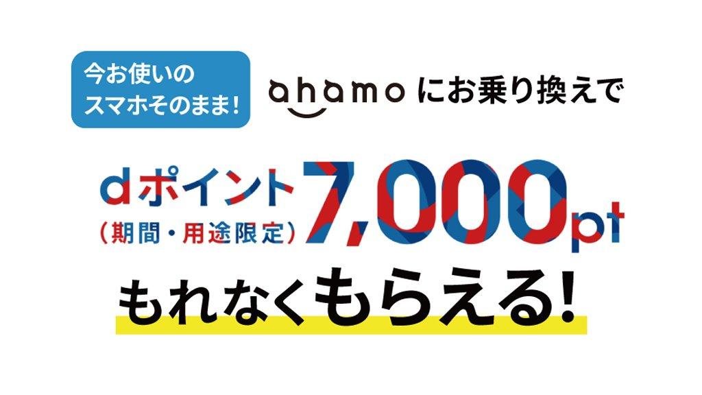 ahamo、SIMのみのりかえで7000円相当のdポイントプレゼント