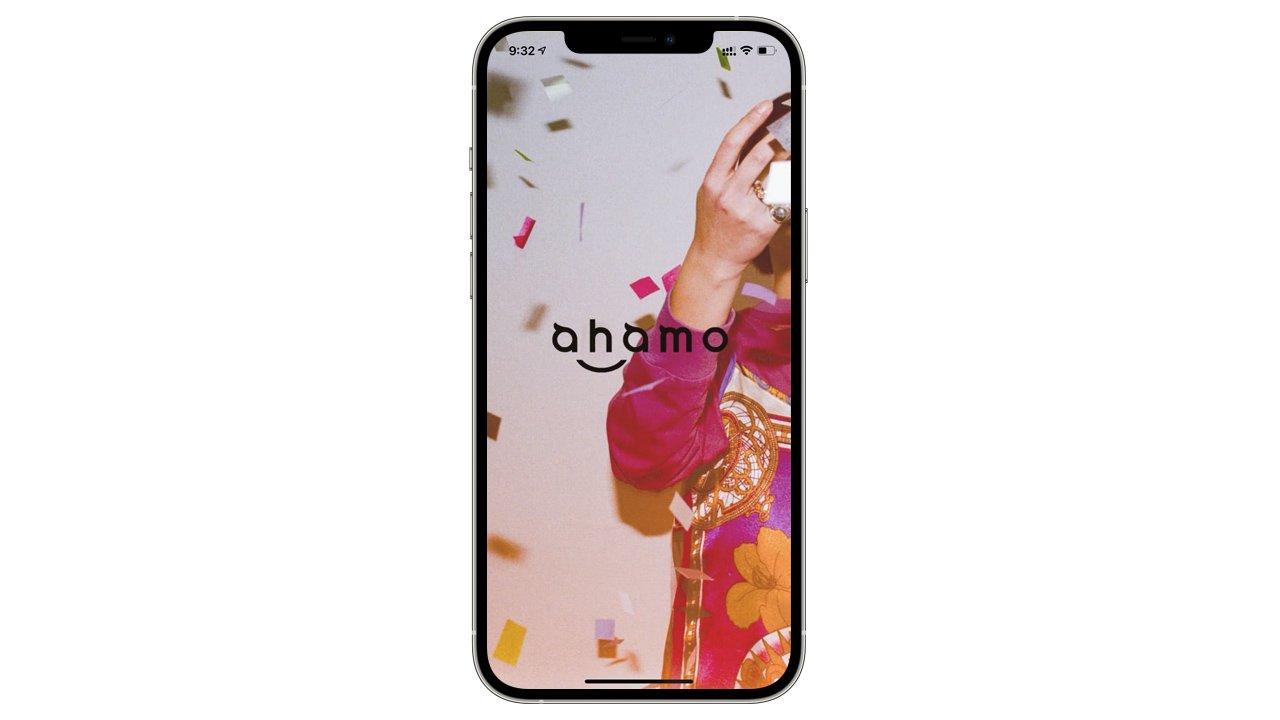 ahamo公式アプリが登場。料金・残ギガ確認やチャット相談が可能