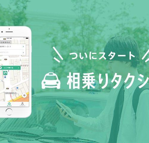 相乗りでタクシー料金がおトクに、「相乗りタクシー」アプリが公開