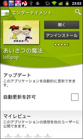 「ぽぽぽぽ~ん!」できるAndroidアプリ「あいさつの魔法」