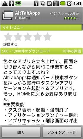 アプリを切り替えるなら「AltTabApps」が便利!