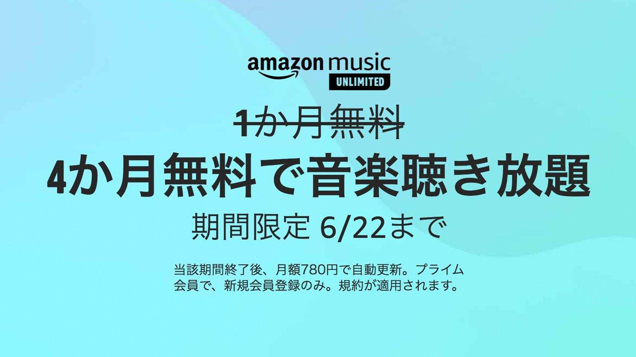 4ヶ月無料で7000万曲以上が聴き放題。Amazon Music Unlimitedのキャンペーン