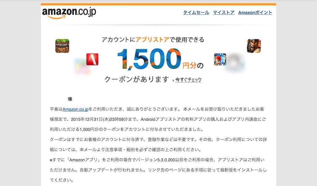 Amazon、Androidの有料アプリとアプリ内課金も購入できる1,500円分のクーポンを配布