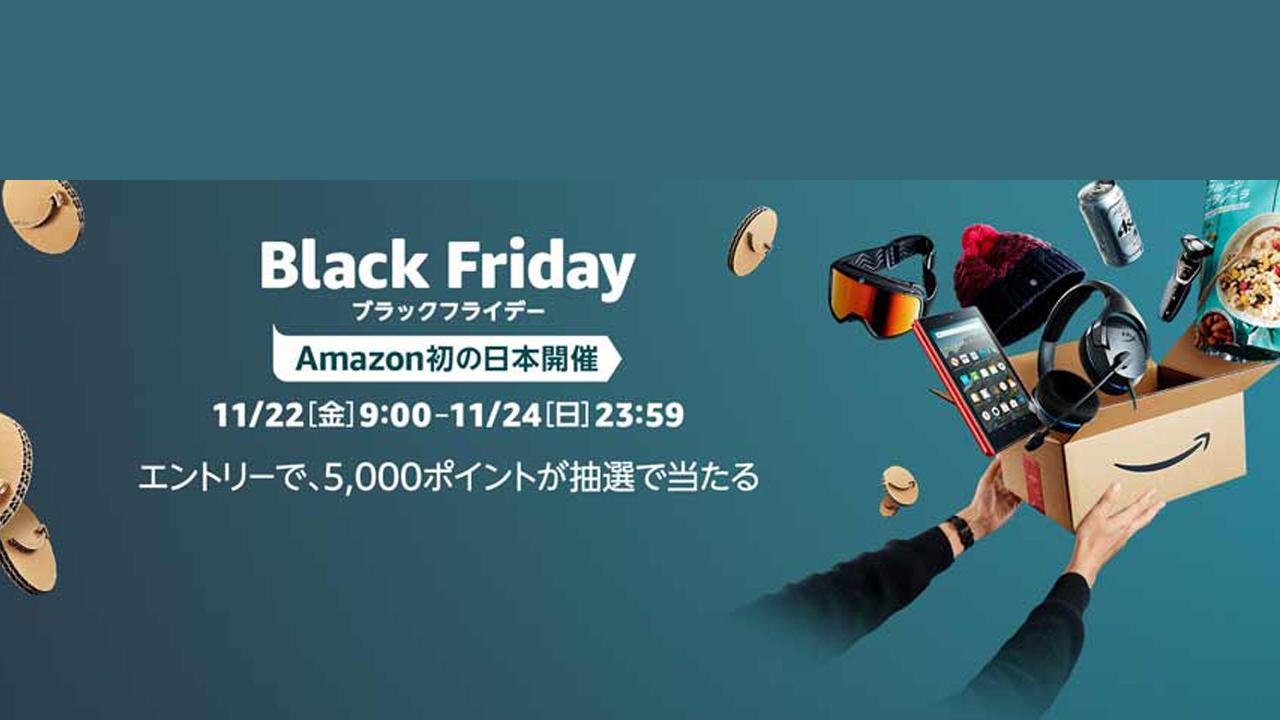 Amazon、日本初のブラックフライデーセール開始〜注目商品まとめ