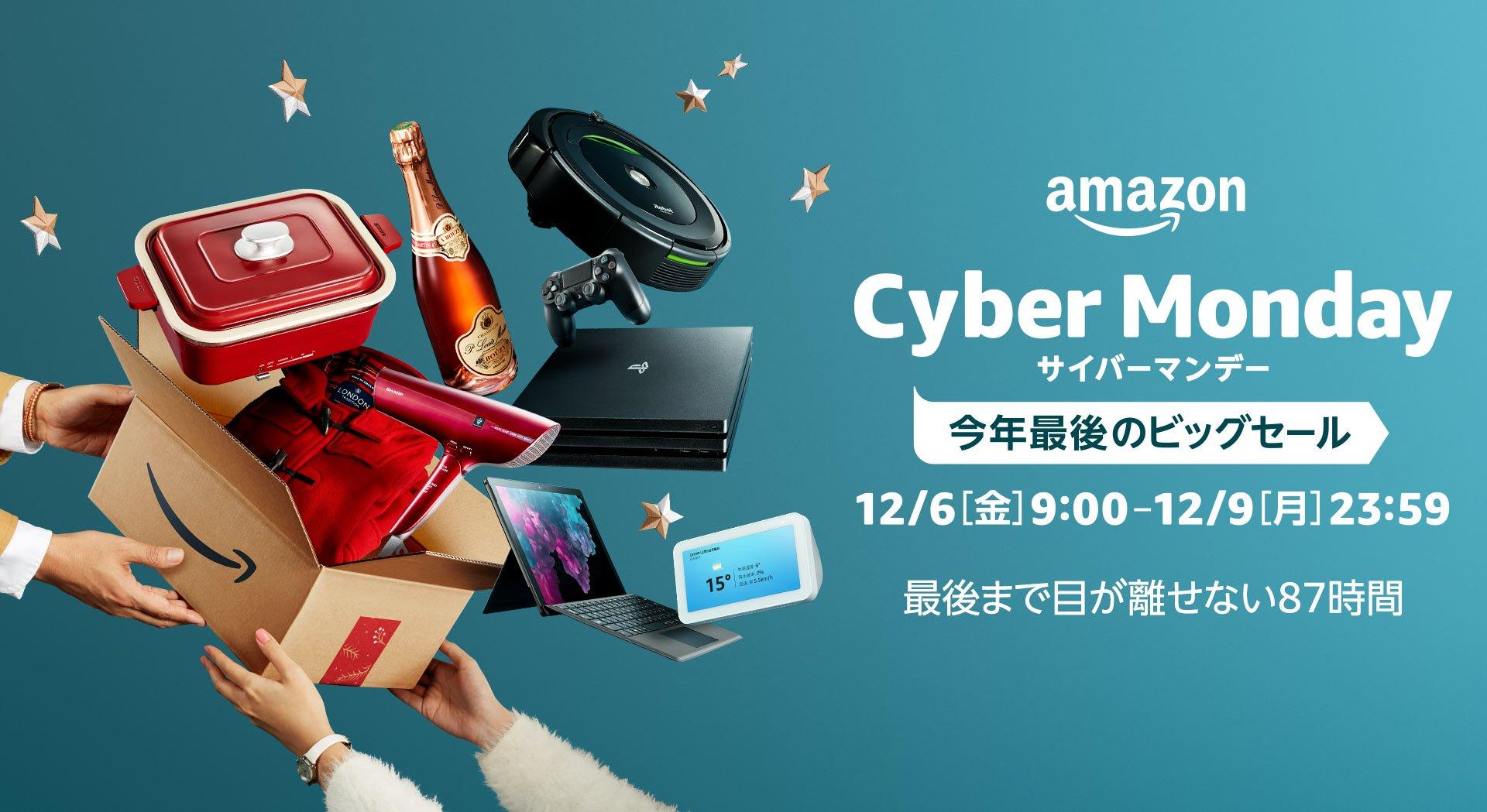 Amazonサイバーマンデーセール開始〜注目商品まとめ(2019)