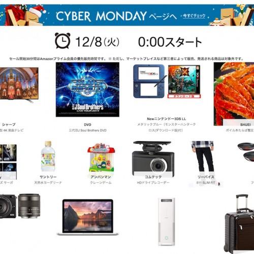 Amazon、今年最後の大セール「サイバーマンデーセール」が今夜スタート!12月8日はiMac、MacBook Proが登場