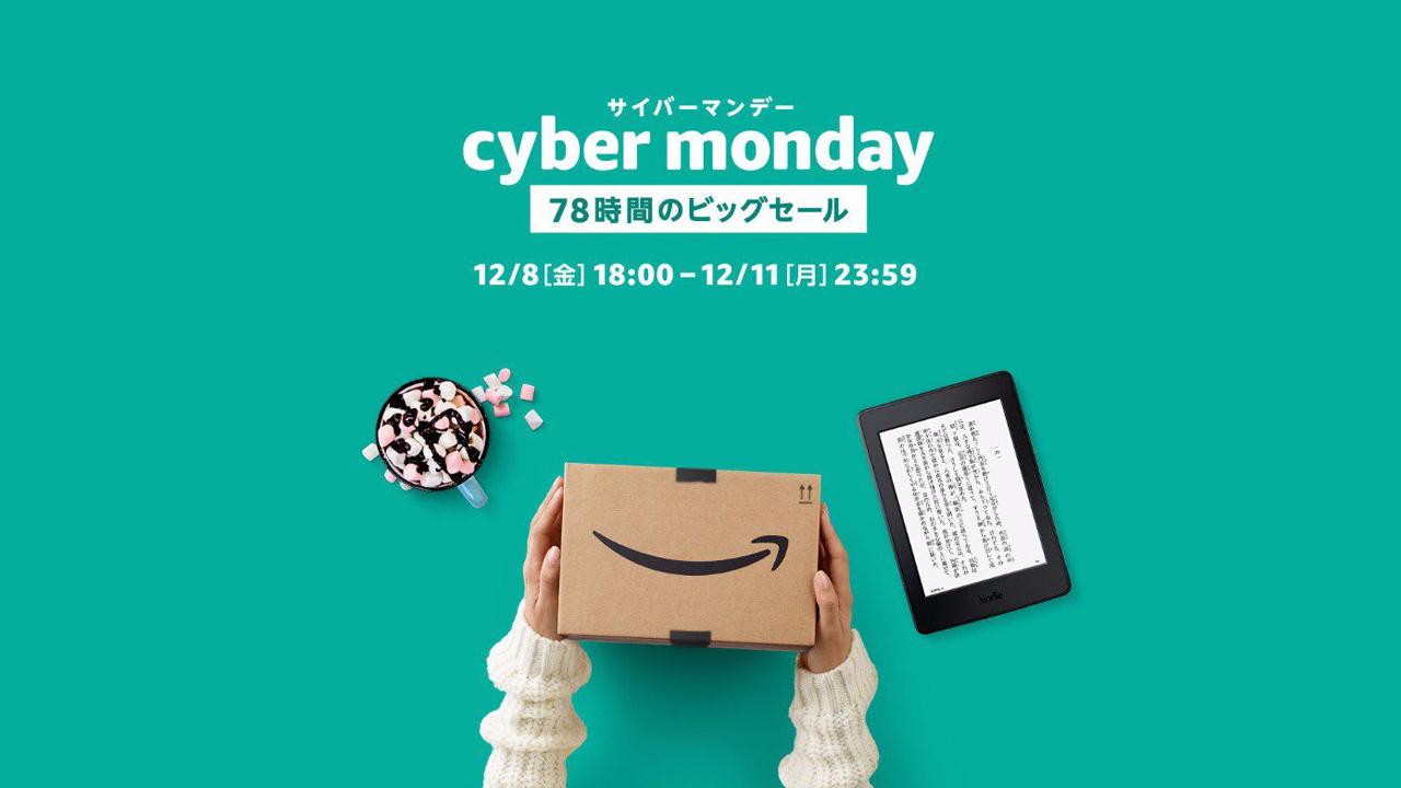 【最終日】Amazon、年内最後のビッグセール「サイバーマンデー」〜おすすめ商品まとめ