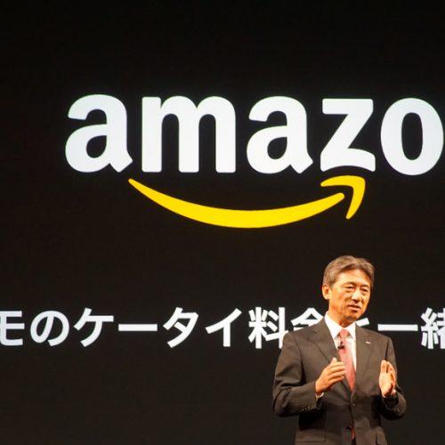 Amazonの支払いがキャリア決済に対応。ケータイ料金とまとめて支払い可能に
