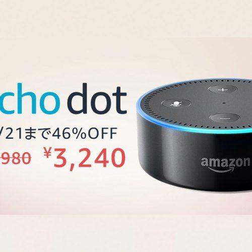 楽天スーパーSALEに対抗、Amazonのスマートスピーカー「Echo Dot」が2,700円オフに