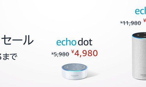 母の日セール、スマートスピーカー「Amazon Echo」が最大2,400円オフで販売中