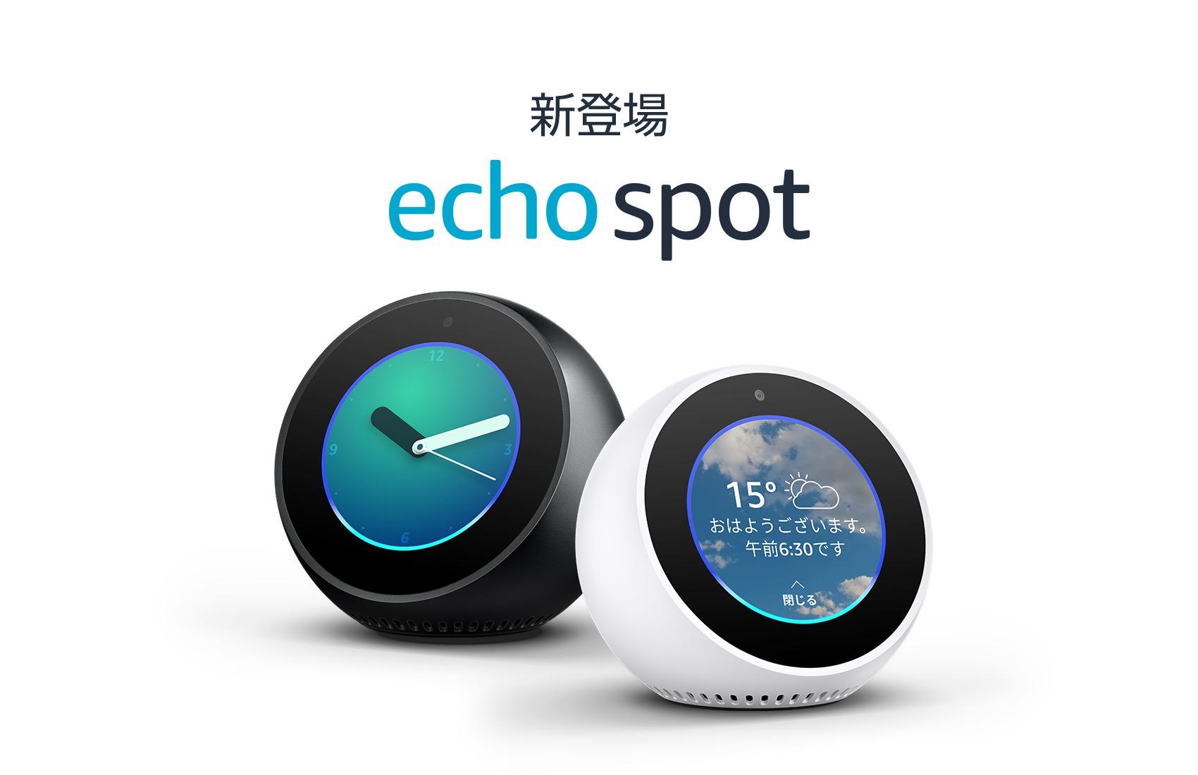 画面付きスマートスピーカー「Amazon Echo Spot」が日本上陸。2台目の半額セールも