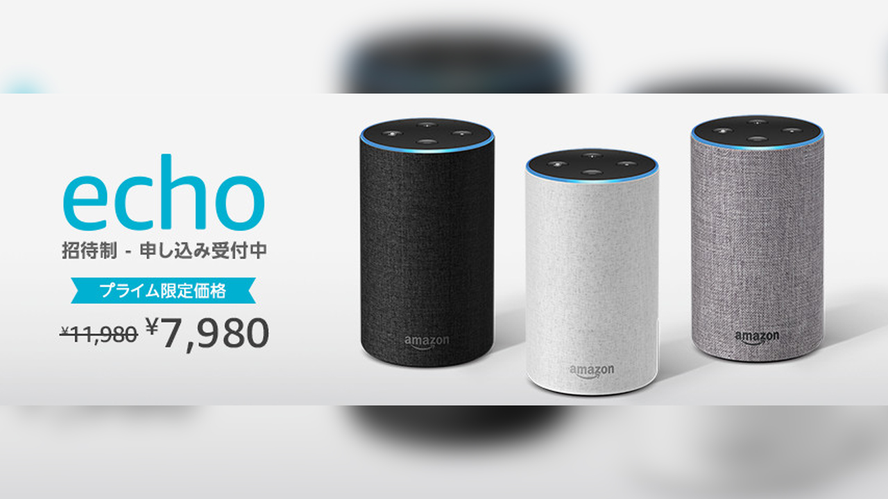 Amazon Echo、本日から注文開始!価格は3,980円から