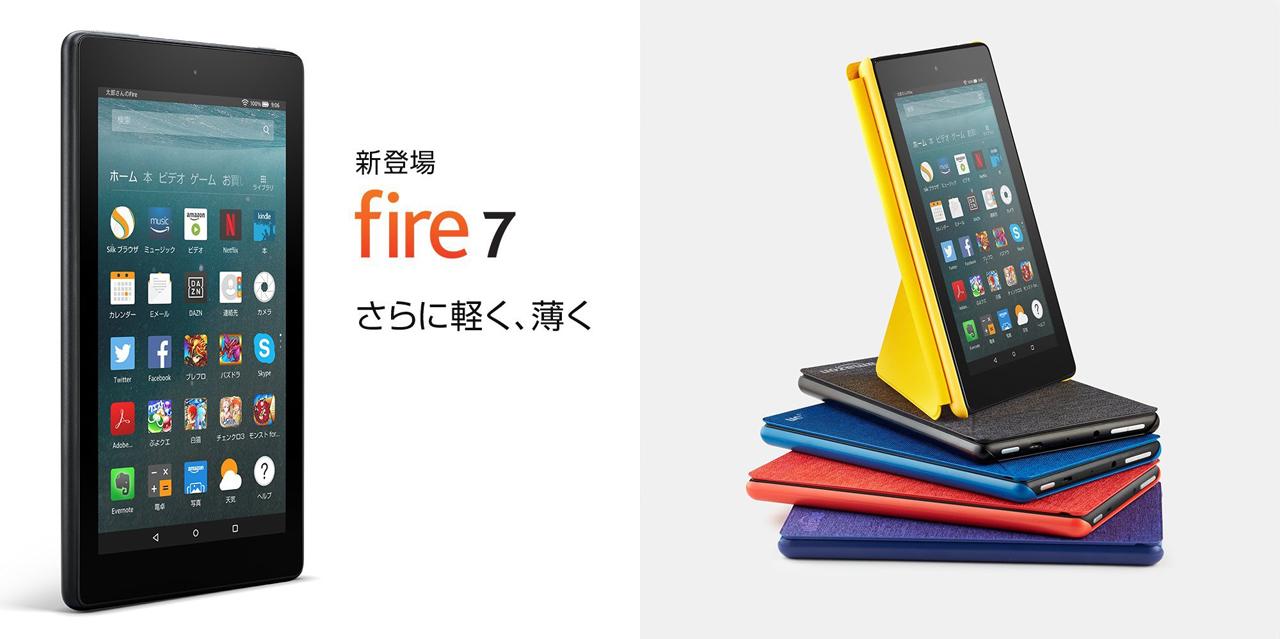 Amazon、薄く軽くなった「Fire 7」と群を抜く高コスパの「Fire HD 8」を発表。4,980円〜で6月7日発売
