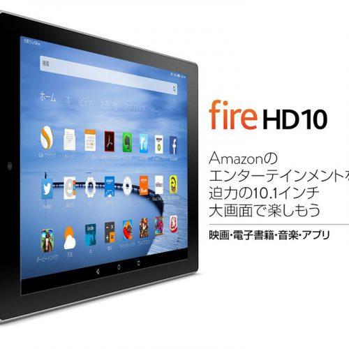 アマゾン、Fire HD 10タブレットに新素材・新容量のアルミボディを追加